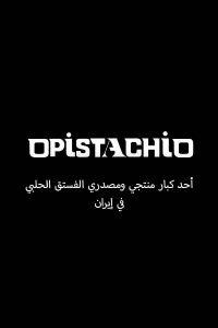 أوبيستاشيو العلامة التجارية الكاملة